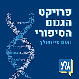 פרויקט הגנום הסיפורי- תמונת נושא לדיגיטל