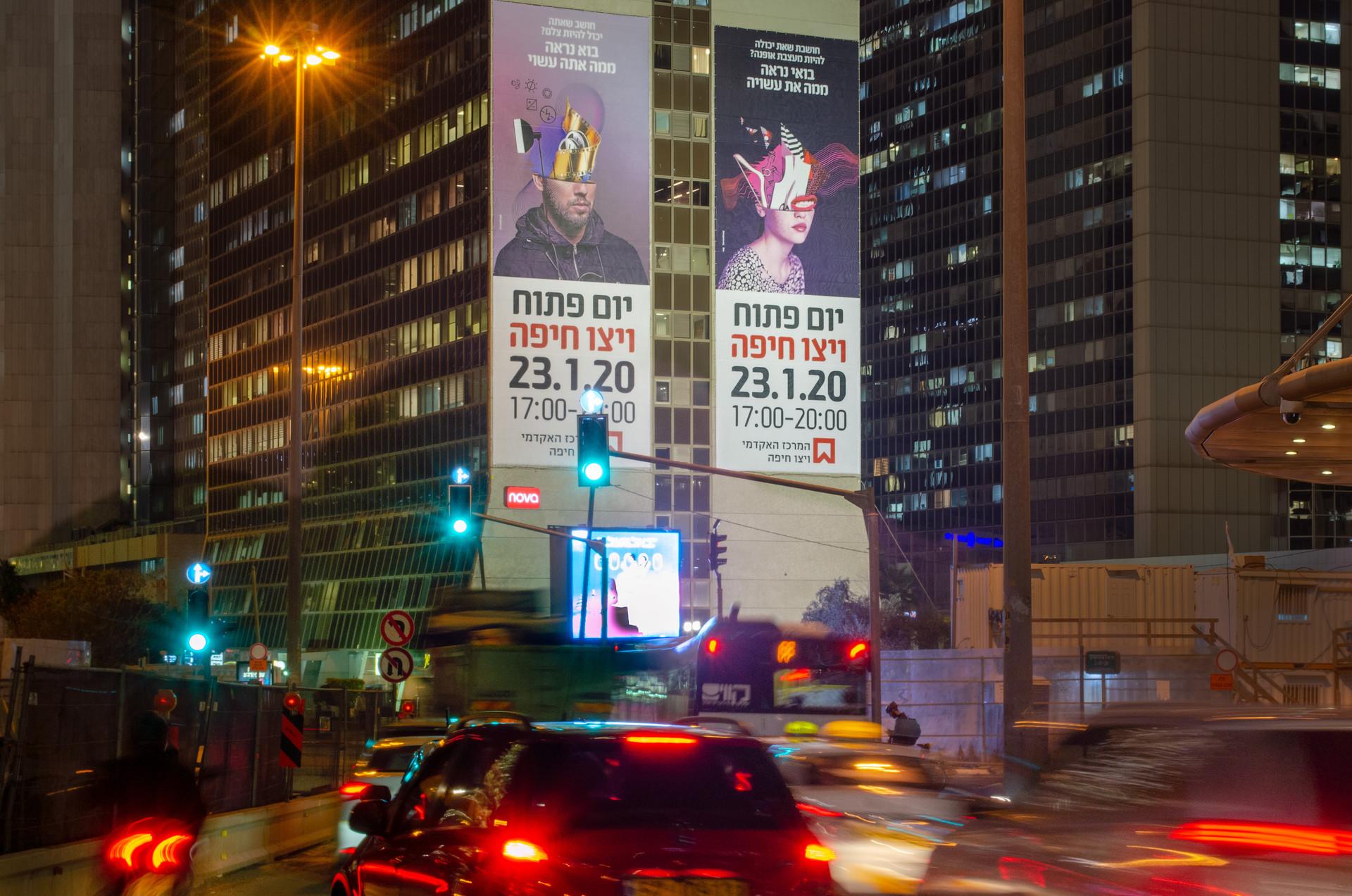 שלטי חוצות של ויצו חיפה בצומת עלית