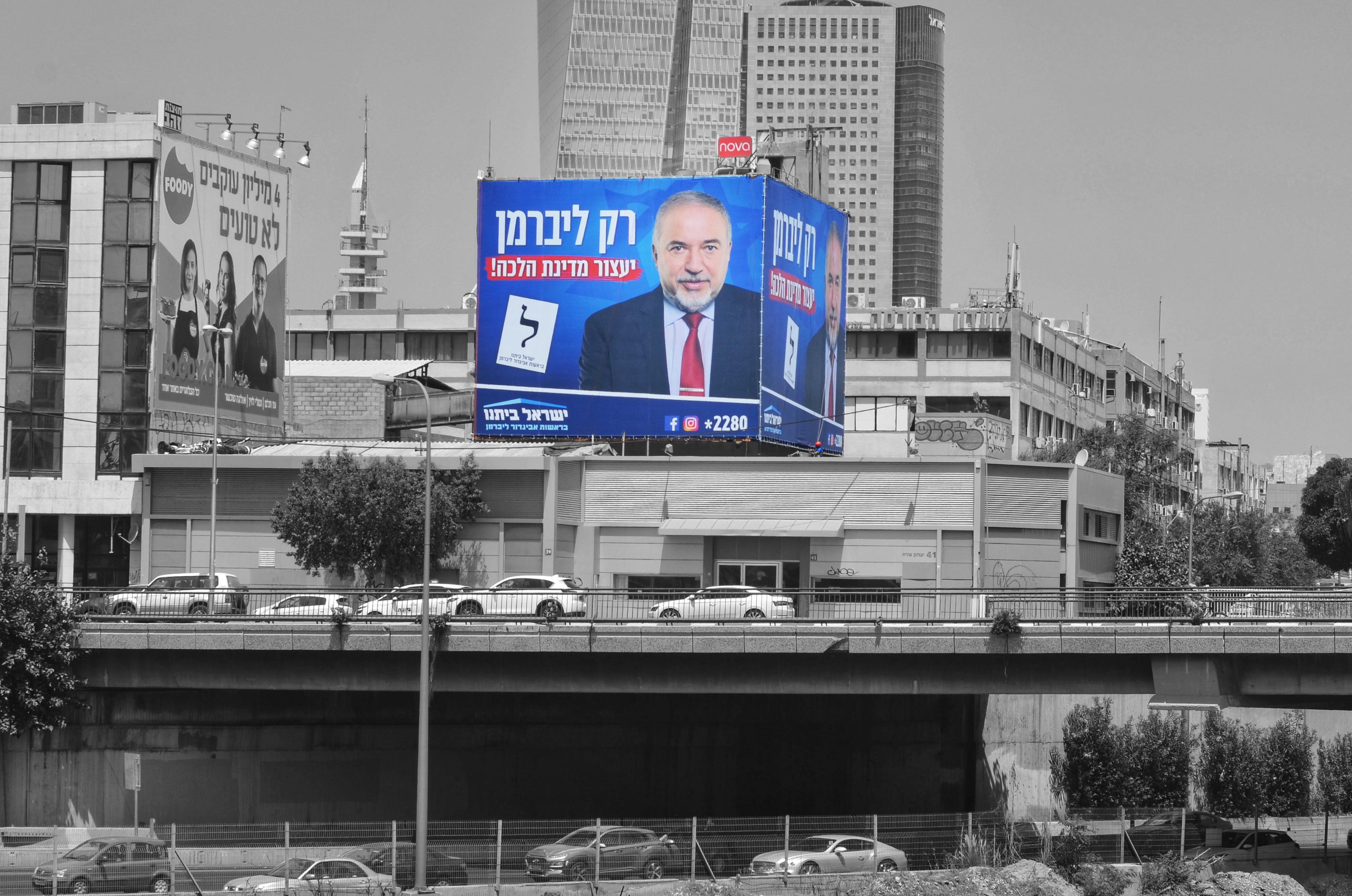 ישראל ביתנו שלטי חוצות באיילון