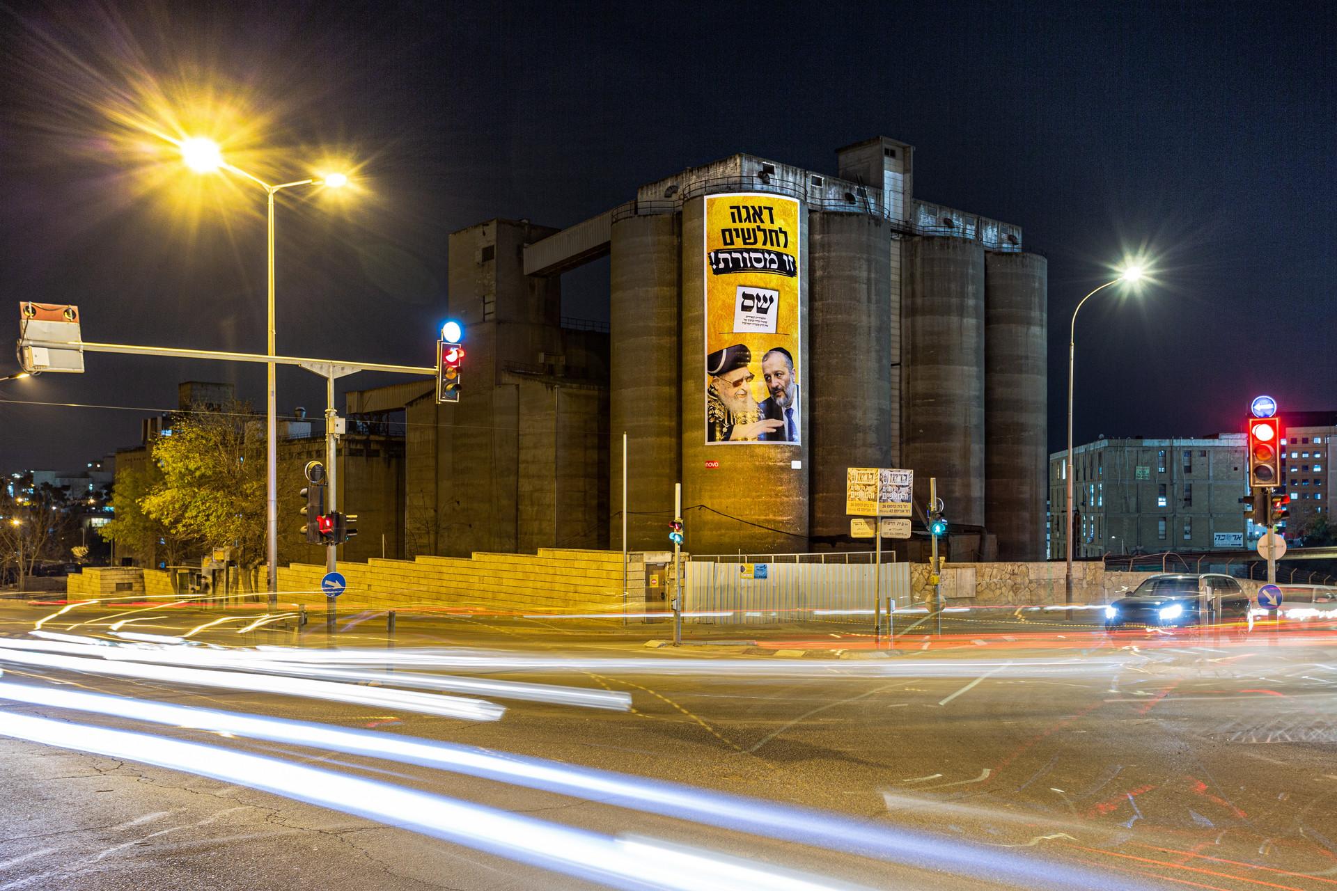 פרסום על קירות בירושלים