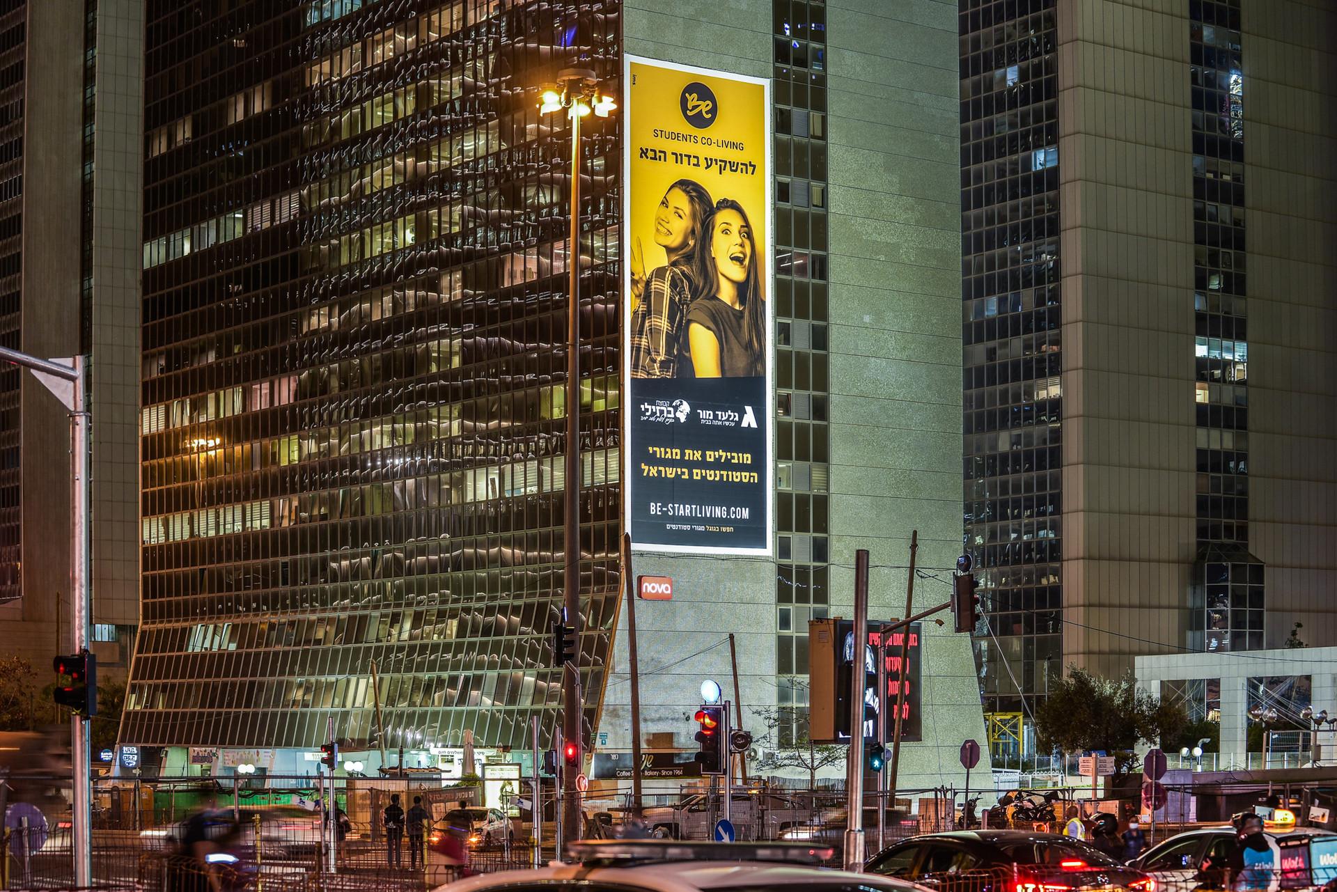 גלעד מור | ברזילי - פרסום חוצות