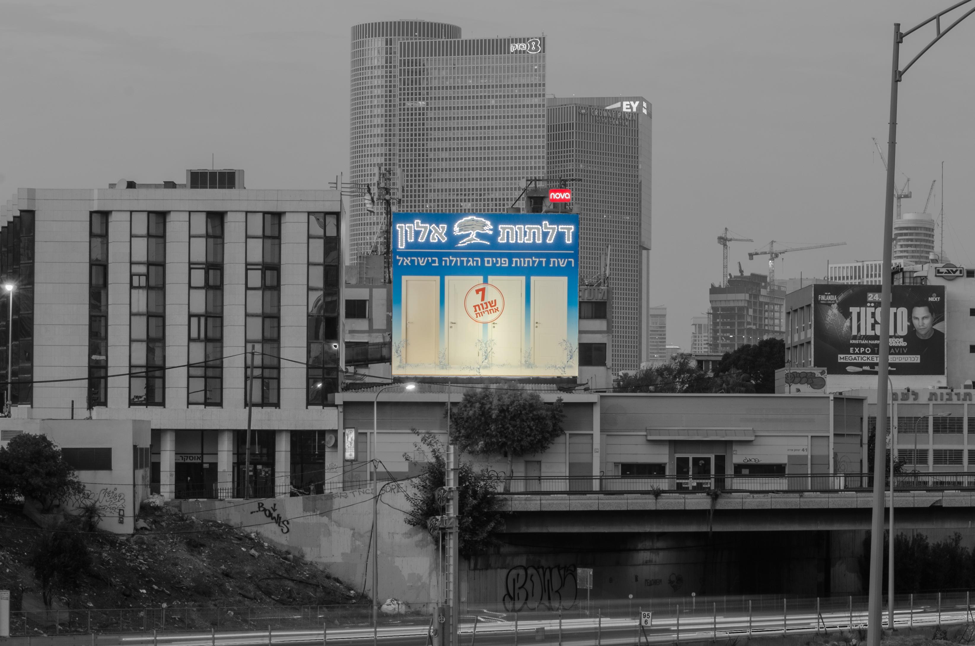 שלט פרסום באיילון