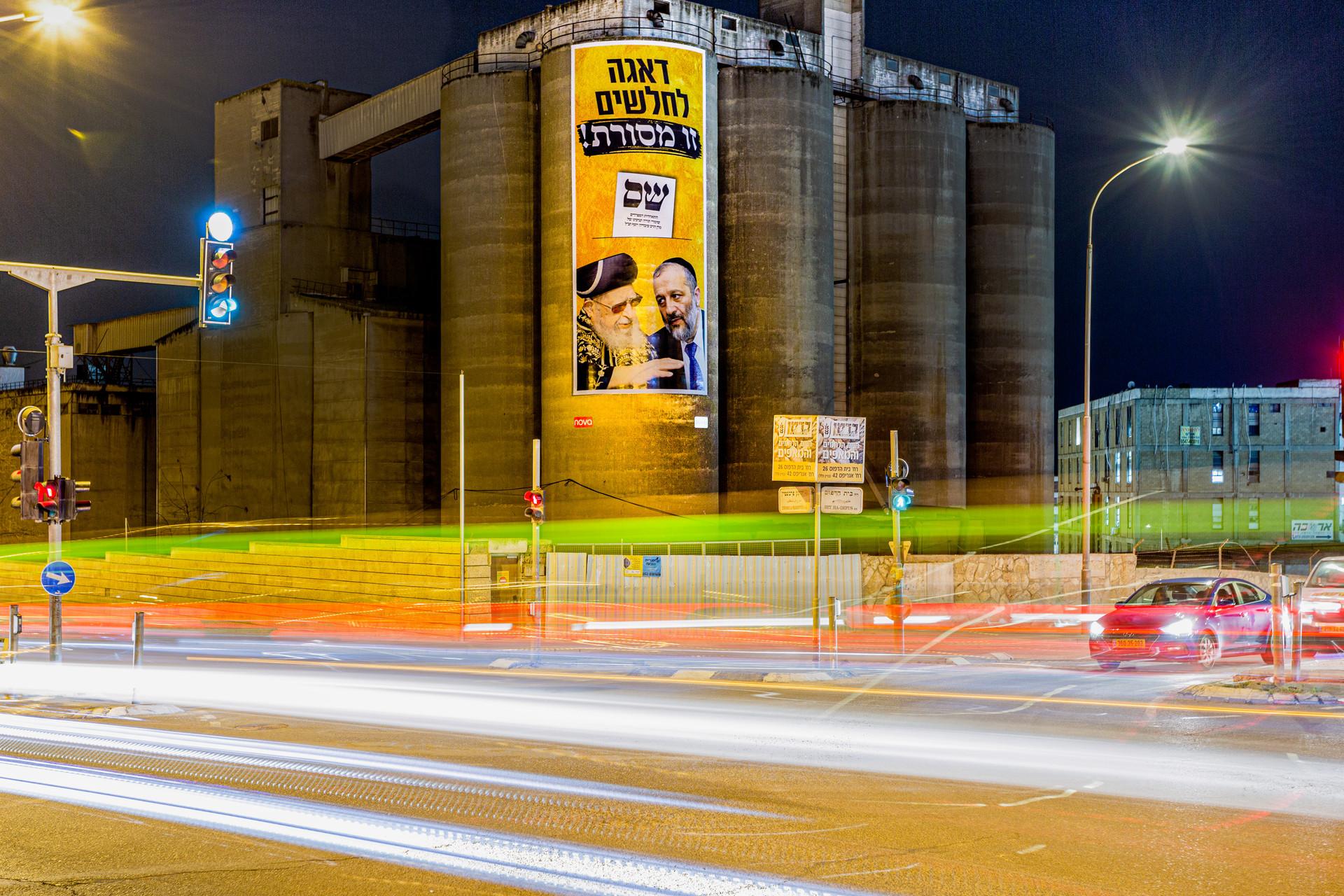 קמפיין בחירות שס בירושלים