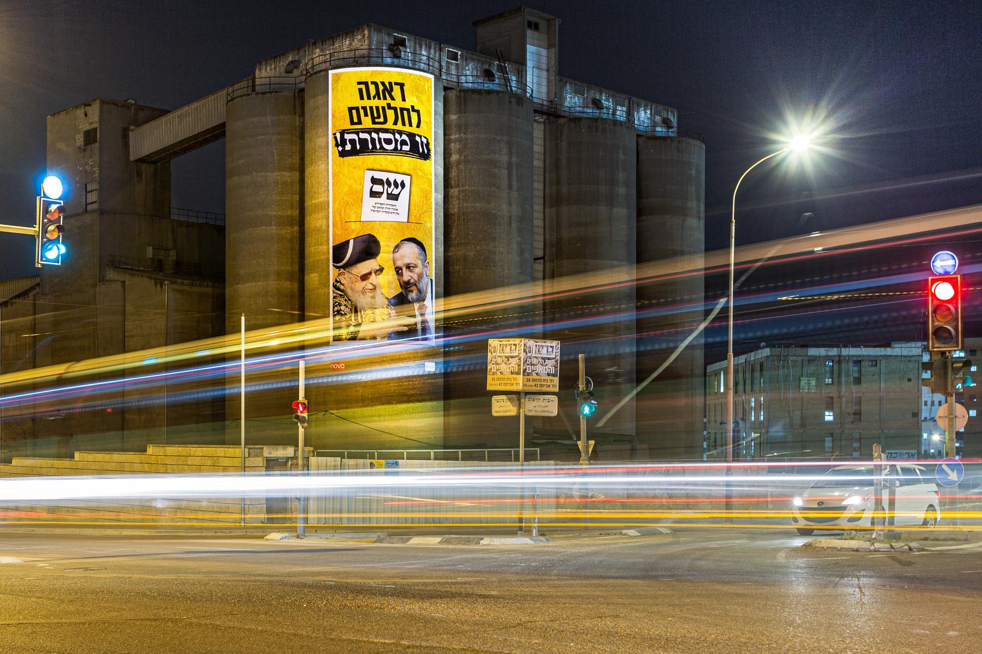 שס - קמפיין שלטי חוצות בירושלים