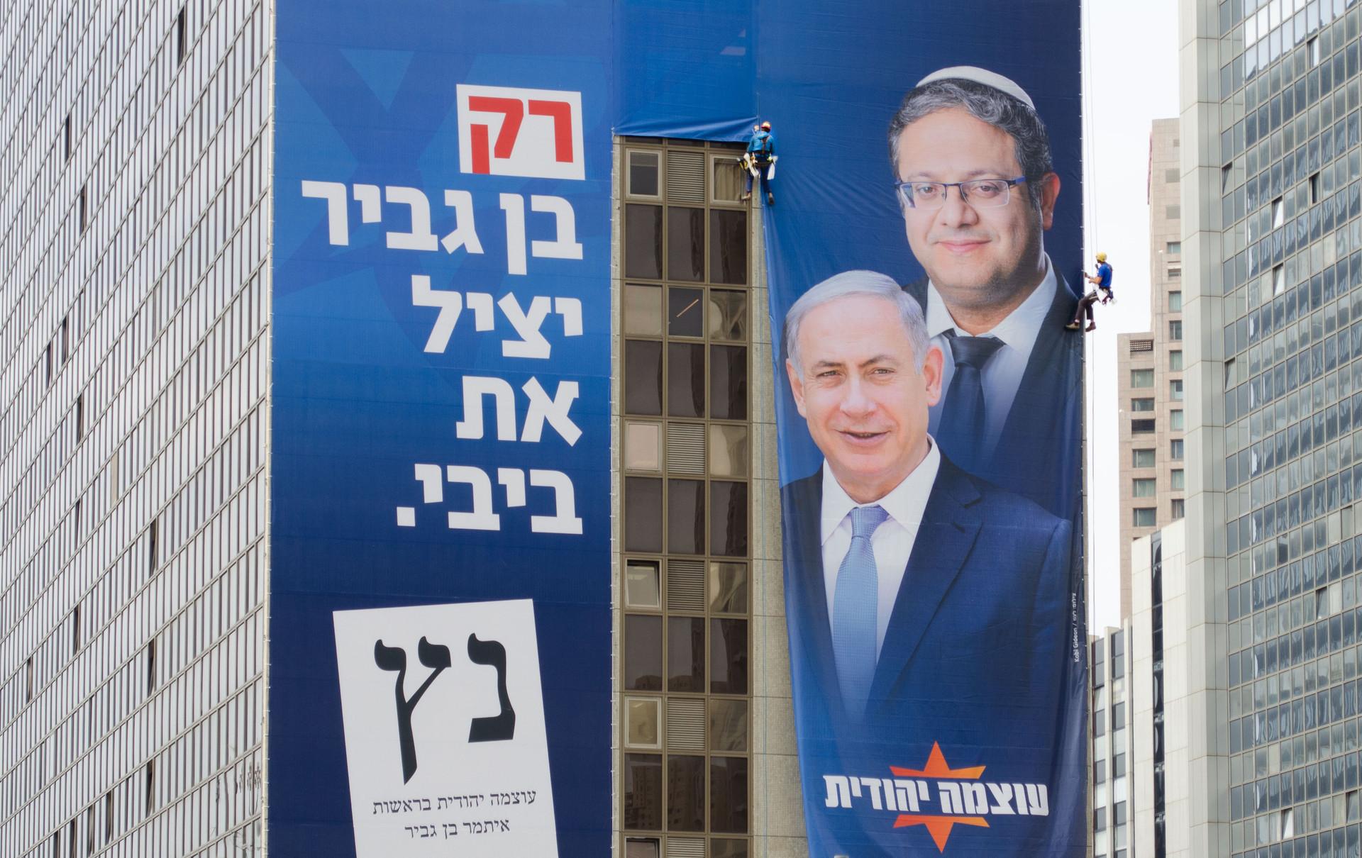 איתמר בן גביר - עוצמה יהודית