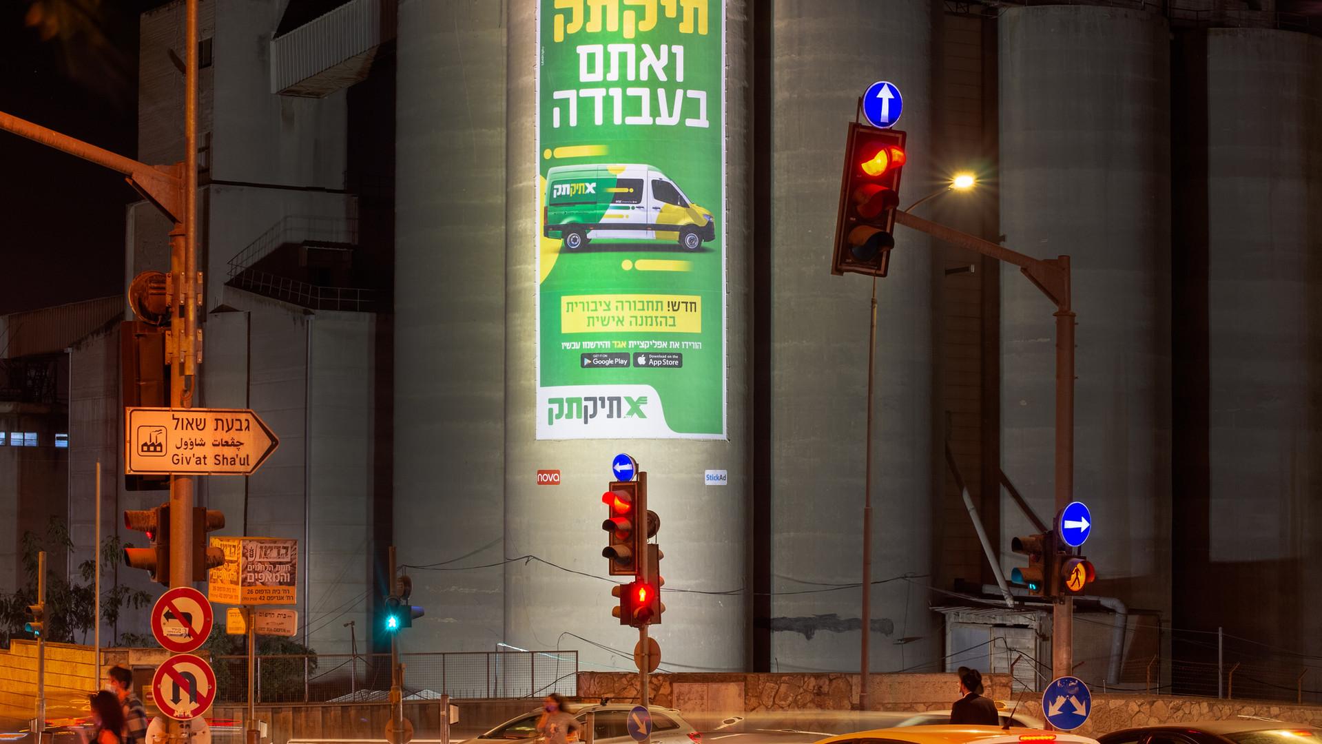 פרסום שלטי חוצות ירושלים
