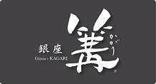 銀座 篝 logo②.jpg
