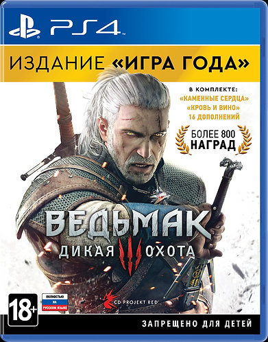 Ведьмак 3: Дикая Охота Game of the Year Edition (PS4 | русская версия)