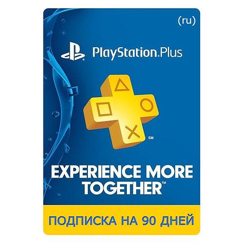 Ключ подписки PLAYSTATION PLUS на 90 дней (ru)