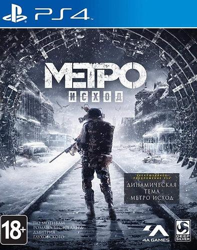 Metro Exodus (PS4 | русская версия)