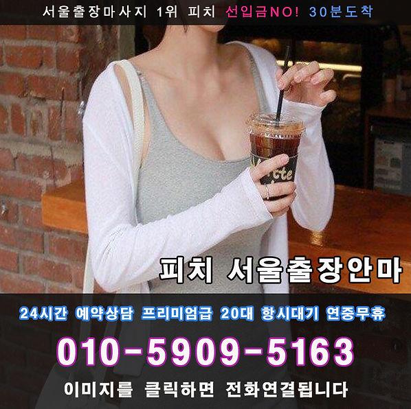 목동출장안마 | 목동출장 | 피치 서울출장안마 선입금없는 후불제100%
