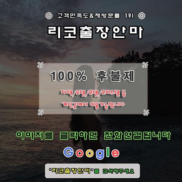 청담동출장안마 | 청담동출장 | 청담동출장마사지≪퀄리티 No.1≫100%후불 청담동 라인업최강 재방문1위 | 리코출장안마