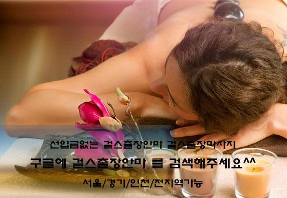 걸스출장안마 걸스출장마사지 - 서울최대의 출장안마 출장마사지 걸스출장샵 - 재방문율 1위 / 출장안마후불업소입니다. 걸스출장마사지는 비쥬얼 좋은 20대출장걸들이 직접 방문하여 서비스드립니다.!