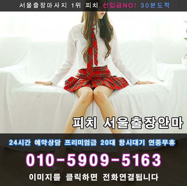 천호동출장안마 | 천호동출장마사지≪무조건 100%후불제≫| 피치 서울출장안마