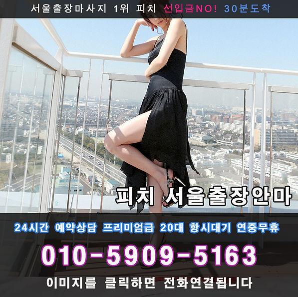 용인출장안마 | 용인출장 | 피치 서울출장안마 선입금없는 후불제100%