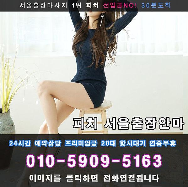 마포출장안마 | 마포출장마사지≪무조건 100%후불제≫| 피치 서울출장안마