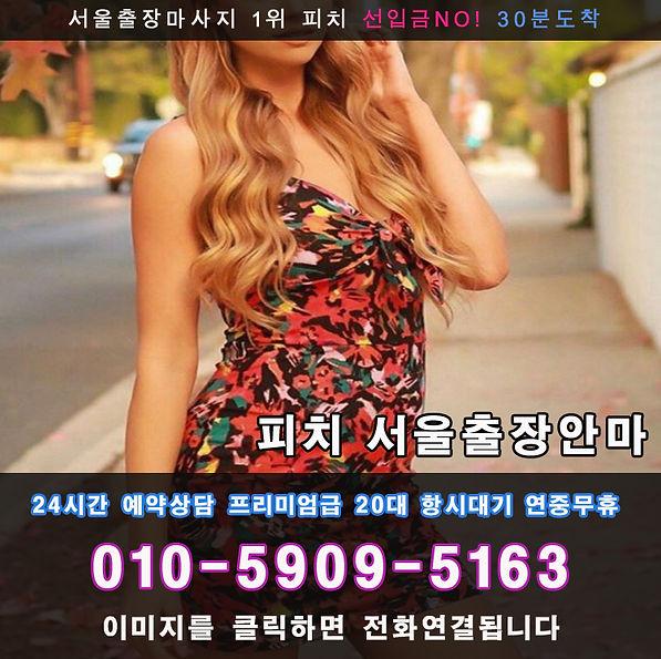 보라매출장안마 | 보라매출장 | 피치 서울출장안마 선입금없는 후불제100%