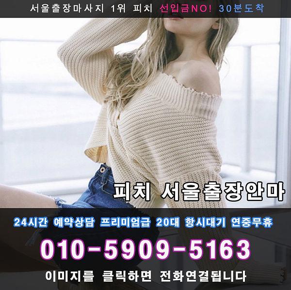 금호동출장안마   금호동출장   피치 서울출장안마 선입금없는 후불제100%