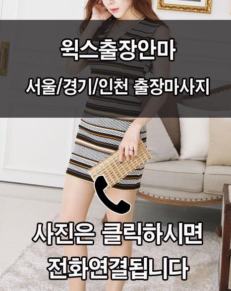 서울출장안마 서울출장마사지.jpg