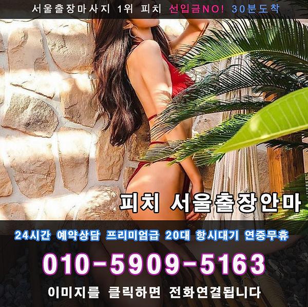 강북출장안마 | 강북출장 | 피치 서울출장안마 선입금없는 후불제100%
