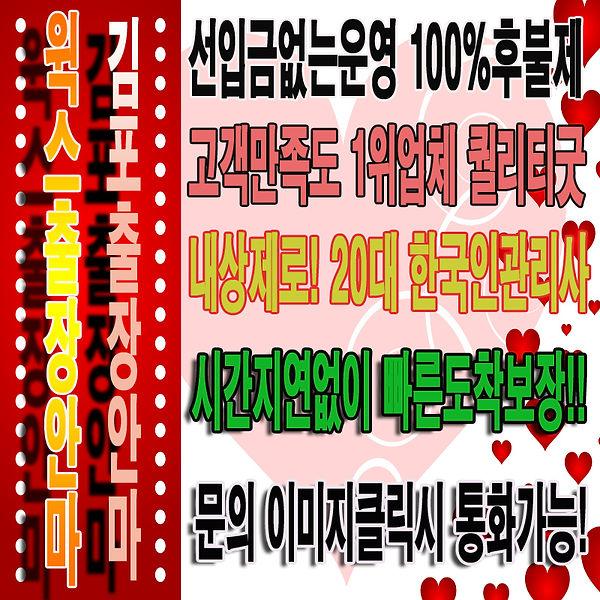 김포출장안마 | 김포출장 | 김포출장마사지【내상제로 No.1】100%후불 김포 라인업최강 재방문1위 | 윅스출장안마