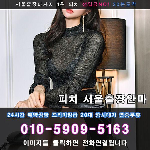 합정동출장안마 | 합정동출장 | 피치 서울출장안마 선입금없는 후불제100%