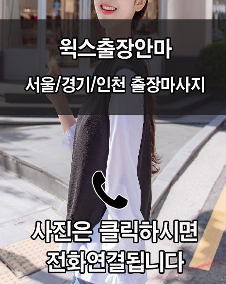강남출장안마 강남출장마사지.jpg