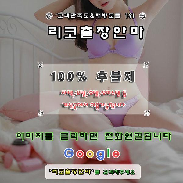 성수동출장안마 | 성수동출장 | 성수동출장마사지≪퀄리티 No.1≫100%후불 성수동 라인업최강 재방문1위 | 리코출장안마