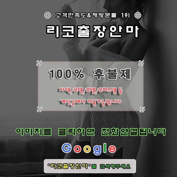 합정동출장안마 | 합정동출장 | 합정동출장마사지≪퀄리티 No.1≫100%후불 합정동 라인업최강 재방문1위 | 리코출장안마