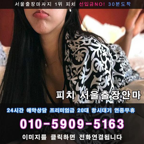 김포출장안마 | 김포출장 | 피치 서울출장안마 선입금없는 후불제100%