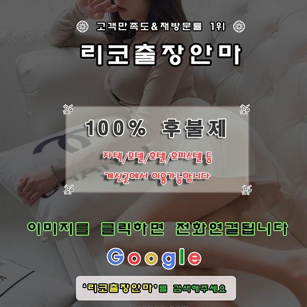 강서구출장안마 | 강서구출장 | 강서구출장마사지≪퀄리티 No.1≫100%후불 강서구 라인업최강 재방문1위 | 리코출장안마
