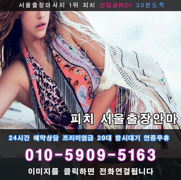 하남출장안마 | 하남출장 | 피치 서울출장안마 선입금없는 후불제100%