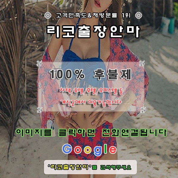 수원출장안마 | 수원출장 | 수원출장마사지≪퀄리티 No.1≫100%후불 수원 라인업최강 재방문1위 | 리코출장안마