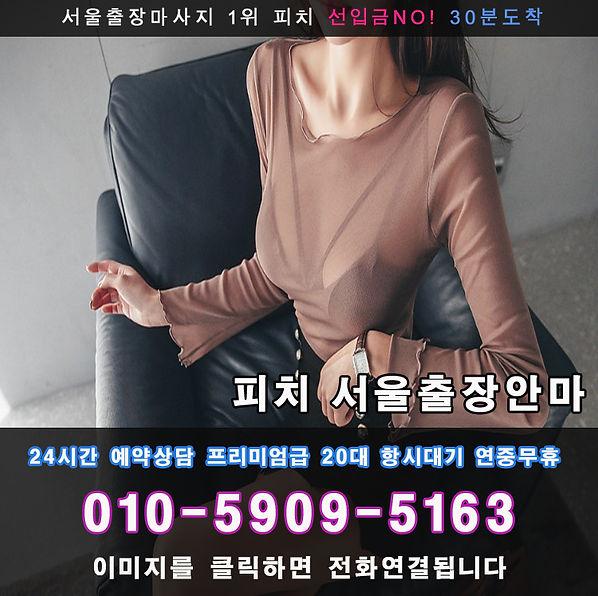 노원출장안마 | 노원출장 | 피치 서울출장안마 선입금없는 후불제100%