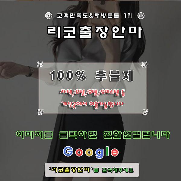 구로동출장안마 | 구로동출장 | 구로동출장마사지≪퀄리티 No.1≫100%후불 구로동 라인업최강 재방문1위 | 리코출장안마