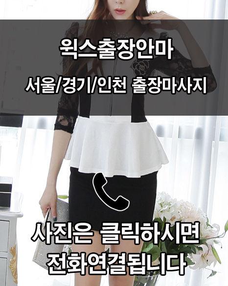 동대문구출장안마 동대문구출장마사지.jpg