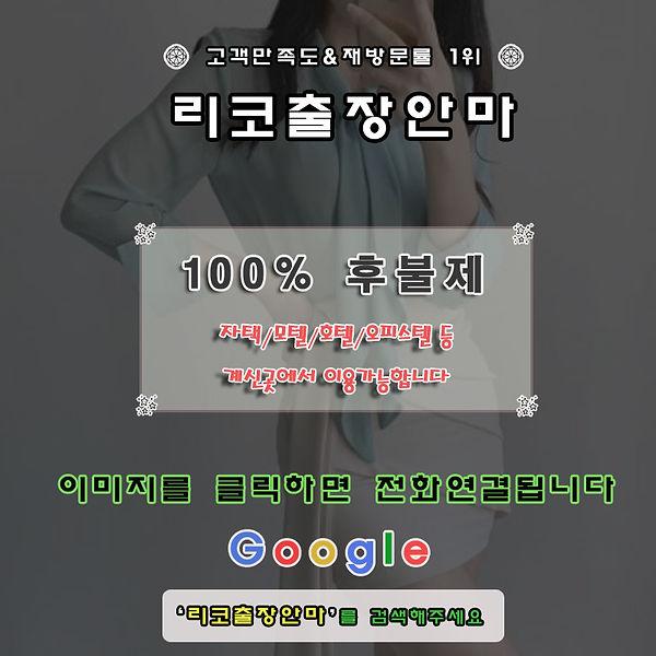 상봉동출장안마 | 상봉동출장 | 상봉동출장마사지≪퀄리티 No.1≫100%후불 상봉동 라인업최강 재방문1위 | 리코출장안마