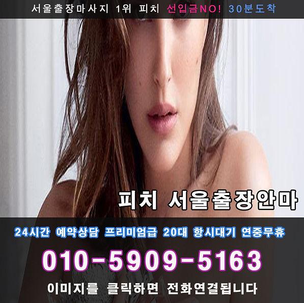 한남동출장안마 | 한남동출장 | 피치 서울출장안마 선입금없는 후불제100%