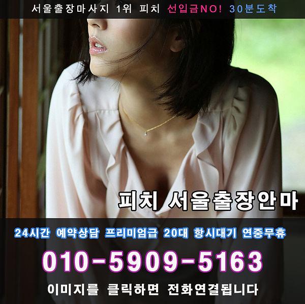 양주출장안마 | 양주출장 | 피치 서울출장안마 선입금없는 후불제100%