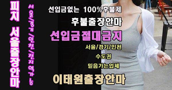 이태원출장안마 | 이태원출장 | 피치 서울출장안마 선입금없는 후불제100%