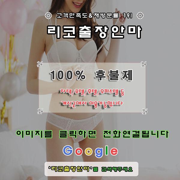 군자출장안마 | 군자출장 | 군자출장마사지≪퀄리티 No.1≫100%후불 군자 라인업최강 재방문1위 | 리코출장안마