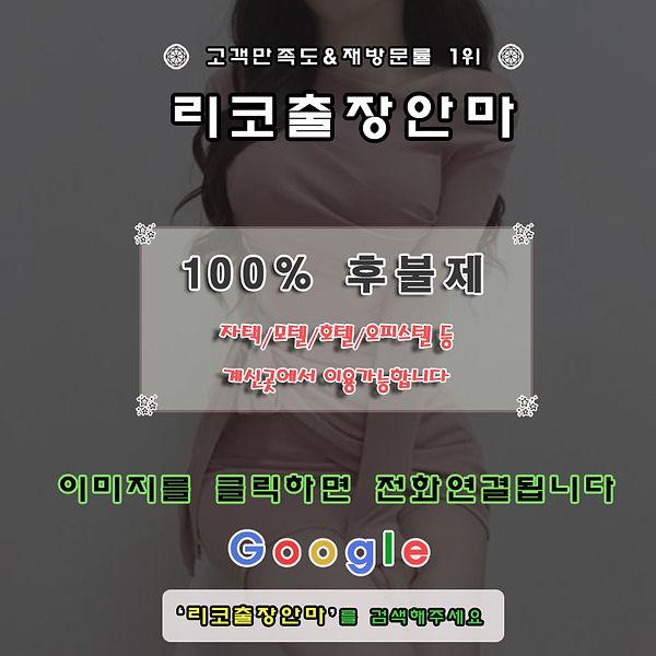 서울출장 | 서울출장안마 | 서울출장마사지【퀄리티 No.1】100%후불서울 라인업최강 재방문1위 | 리코출장안마