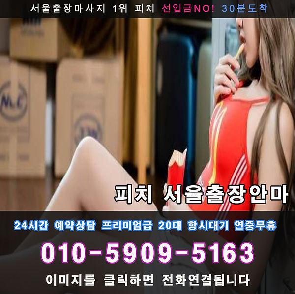 인천출장안마 | 인천출장 | 피치 서울출장안마 선입금없는 후불제100%