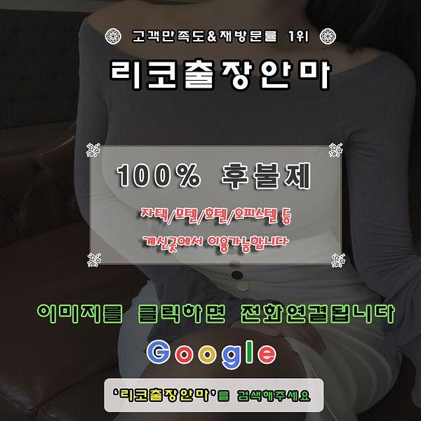 선릉출장안마 | 선릉출장 | 선릉출장마사지≪퀄리티 No.1≫100%후불 선릉 라인업최강 재방문1위 | 리코출장안마