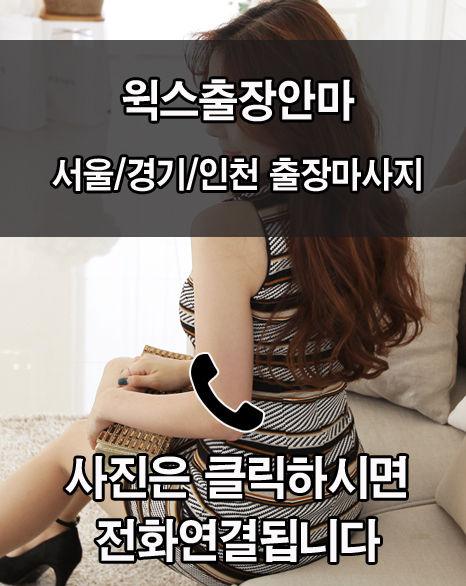 강북구출장안마 강북구출장마사지.jpg