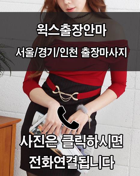 송파구출장안마 송파구출장마사지.jpg