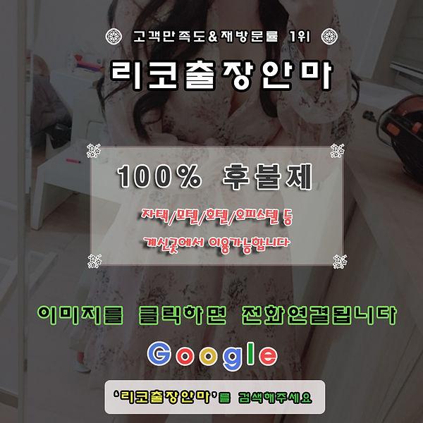 논현동출장안마 | 논현동출장 | 논현동출장마사지≪퀄리티 No.1≫100%후불 논현동 라인업최강 재방문1위 | 리코출장안마
