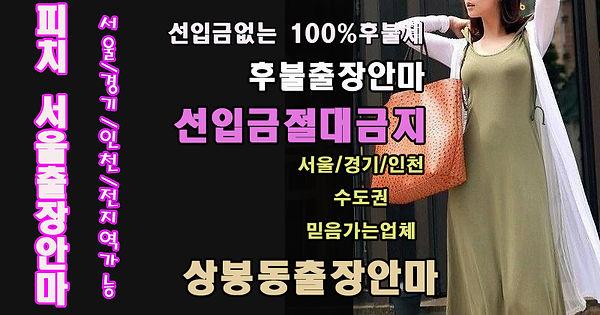 상봉동출장안마 | 상봉동출장마사지≪무조건 100%후불제≫| 피치 서울출장안마