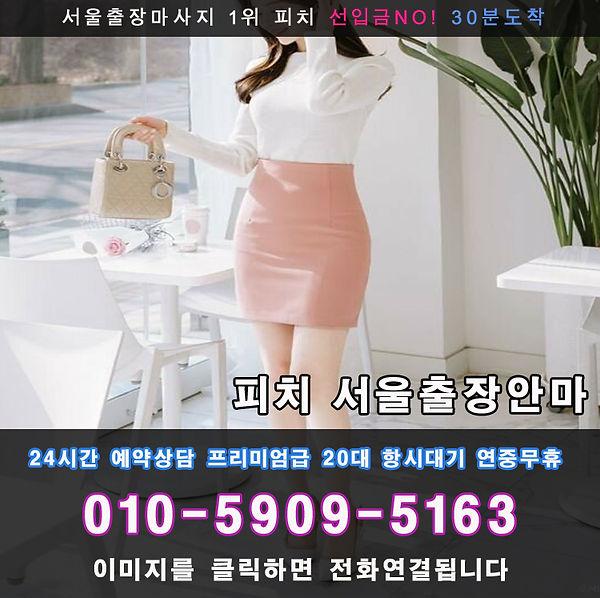 성동구출장안마 | 성동구출장 | 피치 서울출장안마 선입금없는 후불제100%