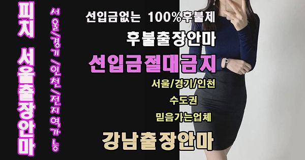 강남출장안마 강남출장마사지 | 피치 서울출장안마